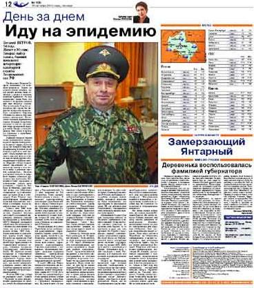 Статья Виталия Ветрова Иду на эпидемию