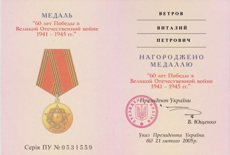 медаль 60 лет Победы в ВОВ