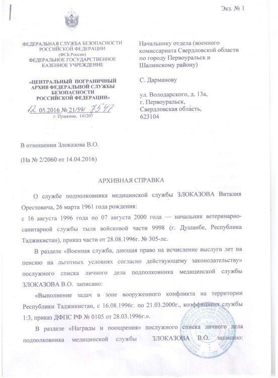 Архивная справка по В.А.Злоказову