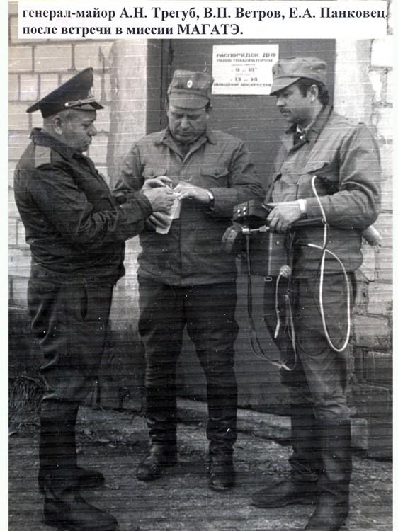 Чернобыльские будни, генерал А.Н.Трегуб,подполковник В.П.Ветров, капитан Е.А. Панковец,1986г