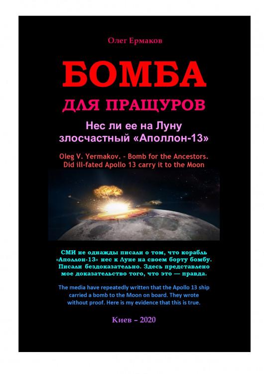Бомба для Пращуров. Нес ли ее на Луну злосчастный «Аполлон -13»