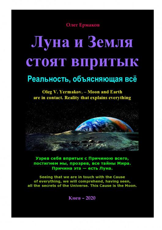 Луна и Земля стоят впритык. Реальность, объясняющая всё