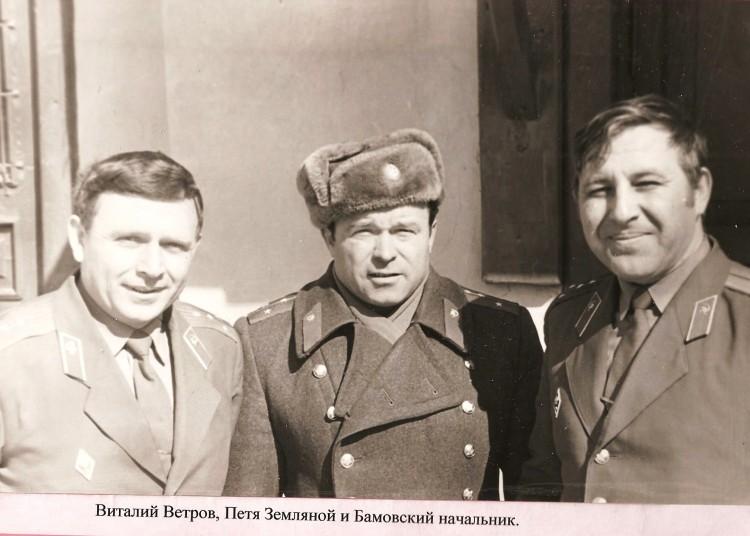 Виталий ветров, Петр Земляной и ветеринар Василий с Бама