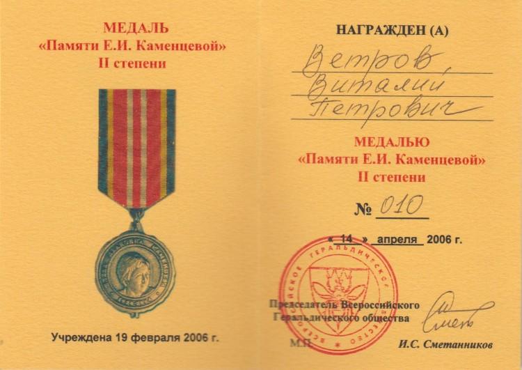 медаль памяти Е.Н.Каменцевой