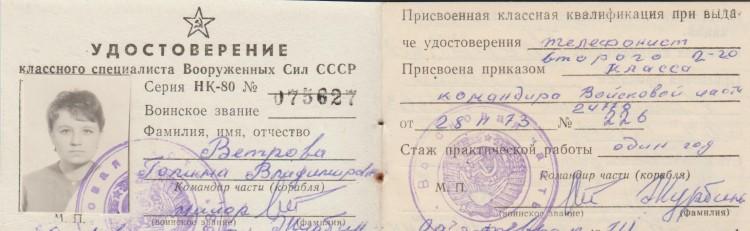удостоверение Ветровой Г.В.