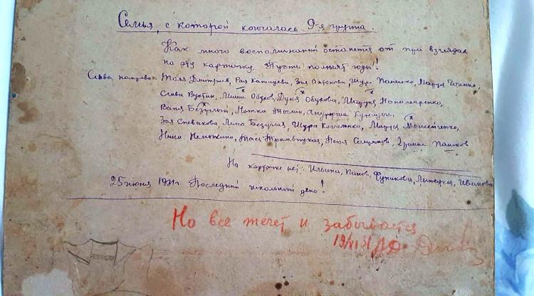 Дмитриев А.И. 1931 оборот