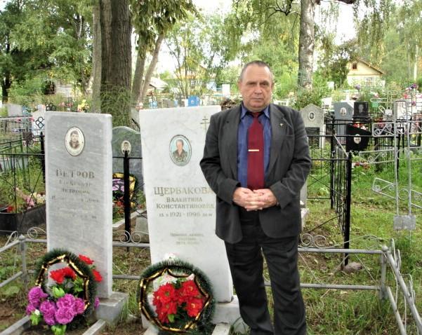Виталий Ветров на могиле мамы-Щербаковой Валентины Константиновны