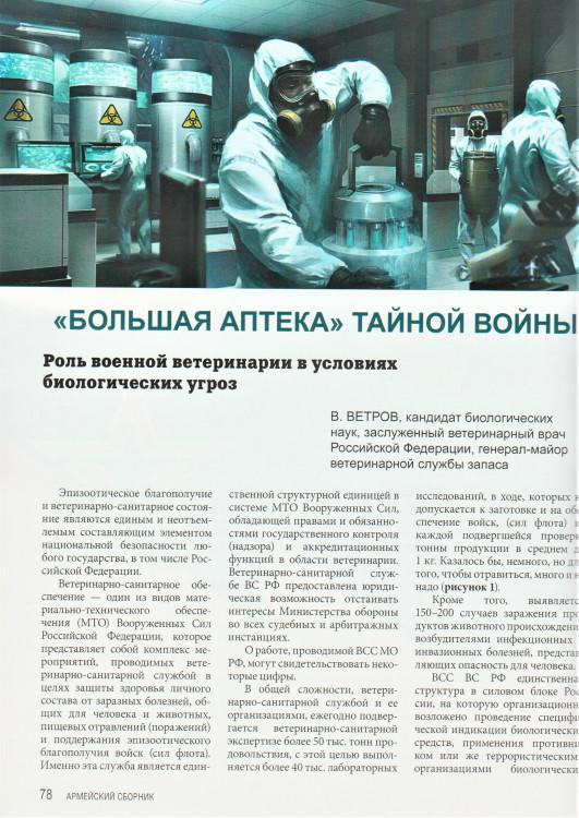 статья В.П. Ветрова в журнале Армейский Сборник № 2 и 3, 2019 г.