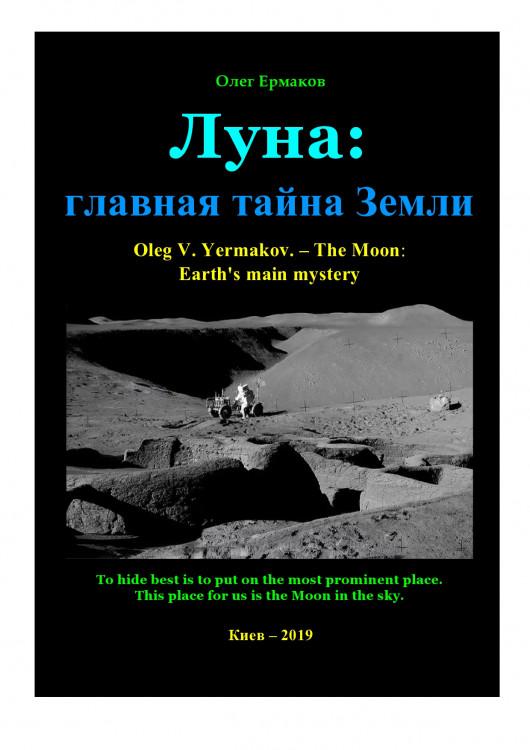 Луна: главная тайна Земли