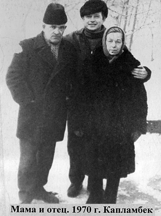 Ветровы; Петр Тихонович, Виталий Петрович, Щербакова Валентина Константиновна, 1970 год. Азия