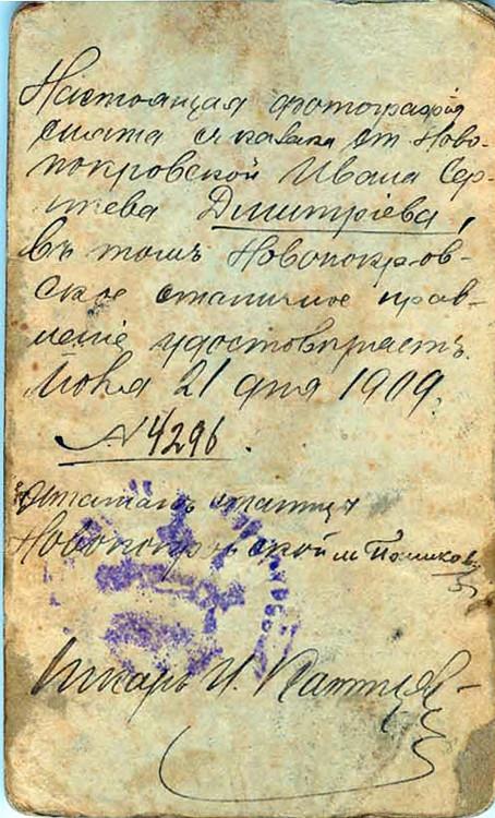 Дмитриев И.С. 1909 оборот
