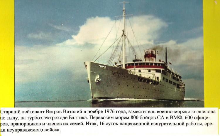 заместитель начальника военно морского эшелона по МТО  В.П.Ветров