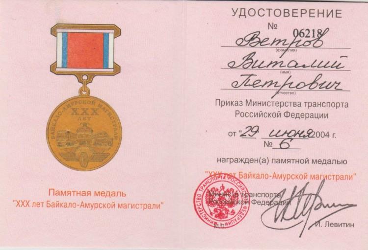 медаль 30 лет БАМ