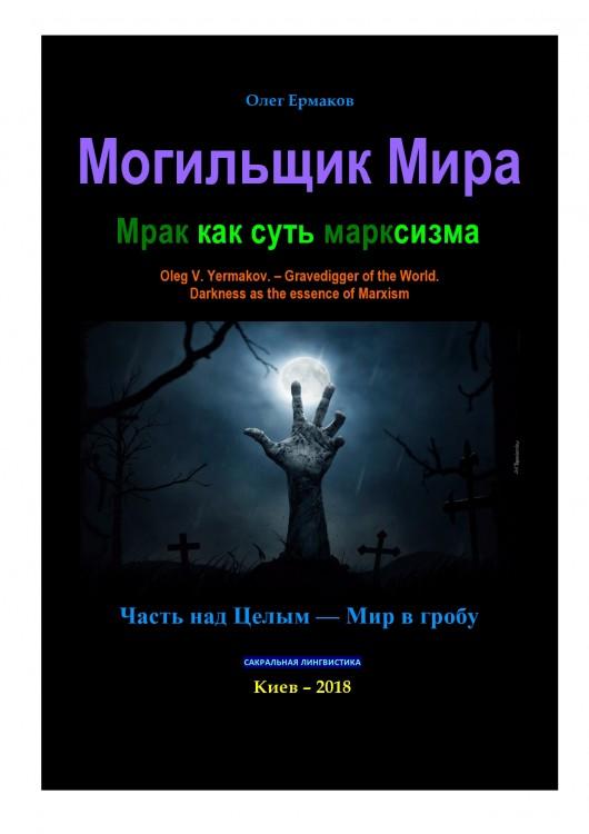 Могильщик Мира. Мрак как суть марксизма
