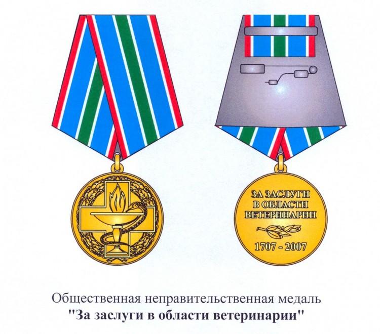 медаль за заслуги в области ветеринариик