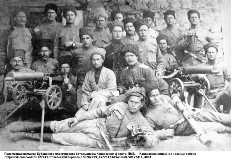 Пулеметная команда пластунов на Кавказском фронте