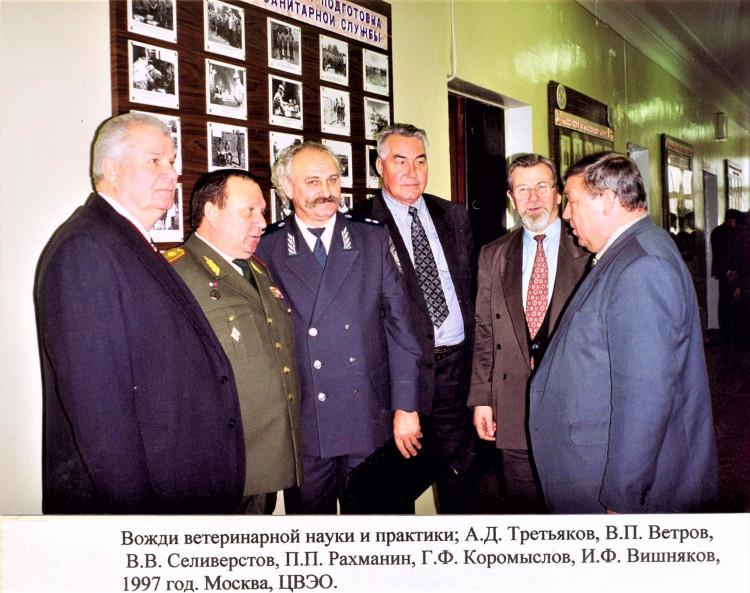 Руководители ветеринарной отрасли Советского союза и Российской Федерации
