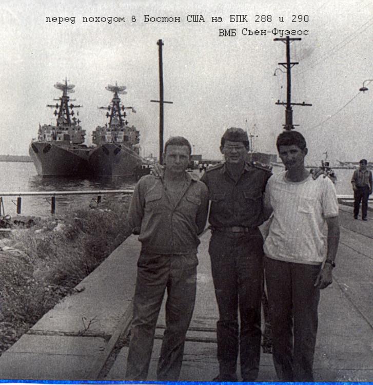 Большие противолодочные корабли 290 и 289, 7 ОПЭСК СФ. старший лейтенант Виталий Ветров слева, переводчик, Валентин Рамзо. май 1975г