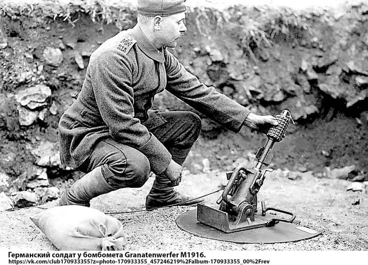 Бомбомет Granatenwerfer M1916