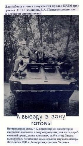 специальная техника военной ветеринарии на Чаэс