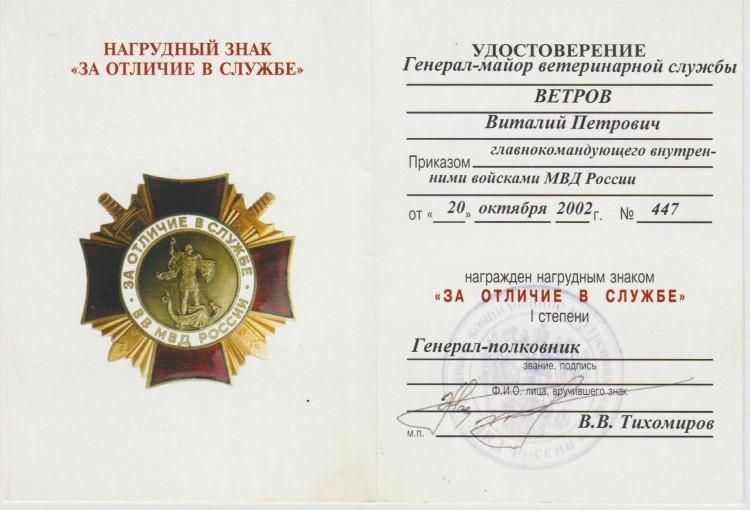 За отличие в службе ВВ МВД РФ