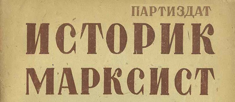 ВСЕСОЮЗНАЯ КОНФЕРЕНЦИЯ ИСТОРИКОВ-МАРКСИСТОВ, 1929-й год