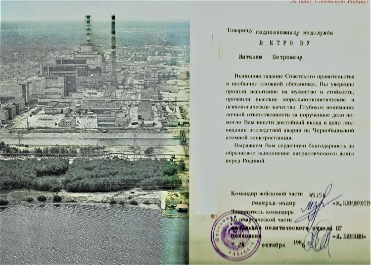 Благодарственное письмо первому Чернобыльцу, подполковнику Виталию Ветрову