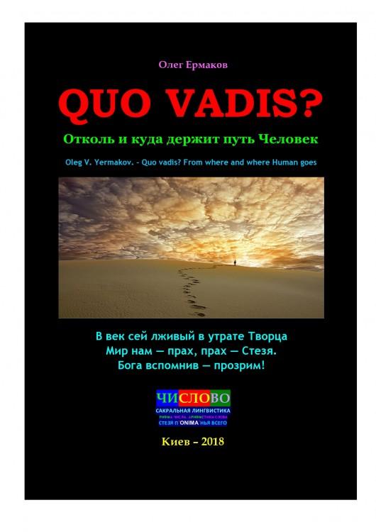 Quo vadis? Отколь и куда держит путь Человек