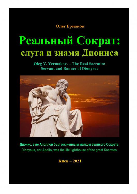 Реальный Сократ: слуга и знамя Диониса