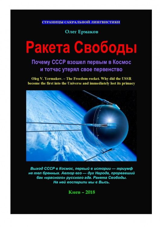 Ракета Свободы. Почему СССР взошел первым в Космос и тотчас утерял свое первенство
