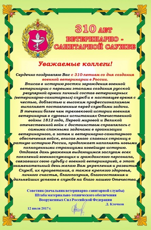 Поздравление Д.Ф.Клочкова