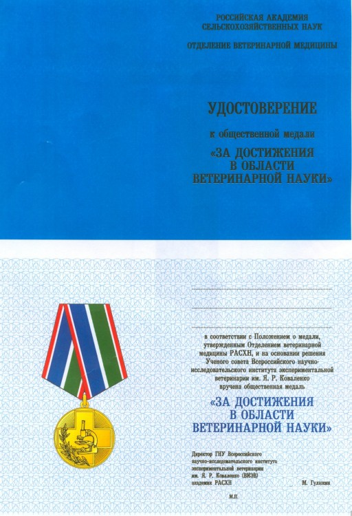 медаль За достижения в области ветеринарной науки