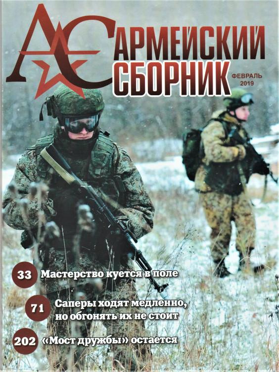Армейский Сборник №  2, 2019 г.