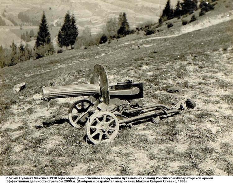 Станковый пулемет Максима 1910