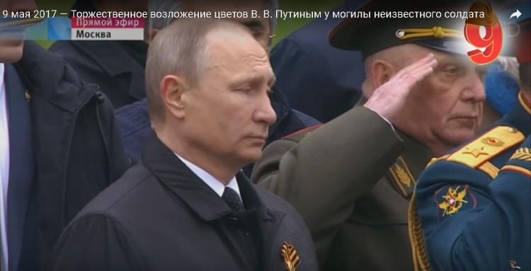 9 мая 2017г. -торжественное возложение цветов В.В. Путиным к могиле неизвестного солдата