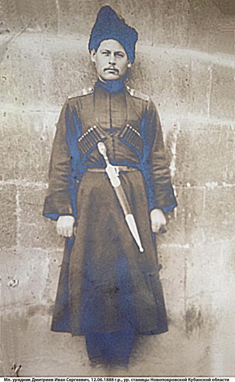 Дмитриев И.С. мл.урядник