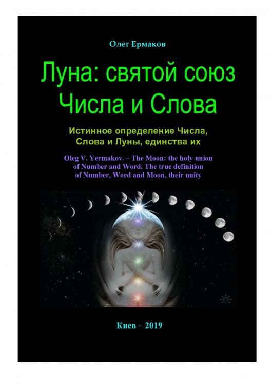 Луна: святой союз Числа и Слова. Истинное определение Числа, Слова и Луны, единства их
