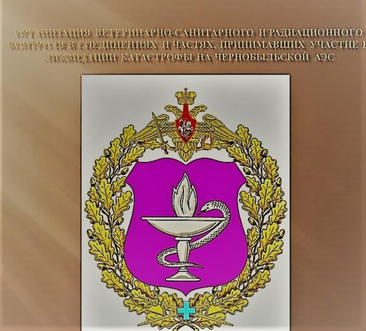 Ветеринарно-санитарная служба БВО