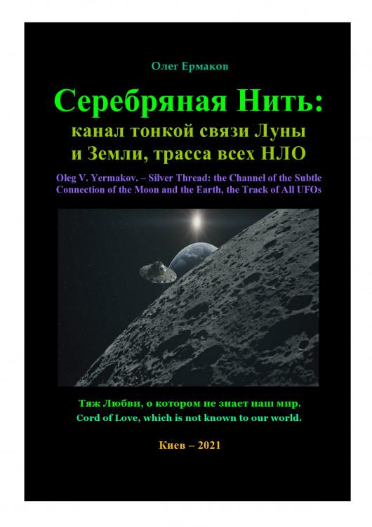 Серебряная Нить: канал тонкой связи Луны  и Земли, трасса всех НЛО