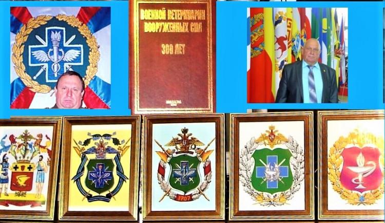 200 лет военному ветеринарному образованию в России