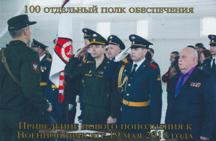 участие генерала В.П.Ветрова  в церемонии принятия военной присяги