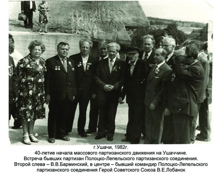 Операция белорусских партизан «Звёздочка». Первый этап