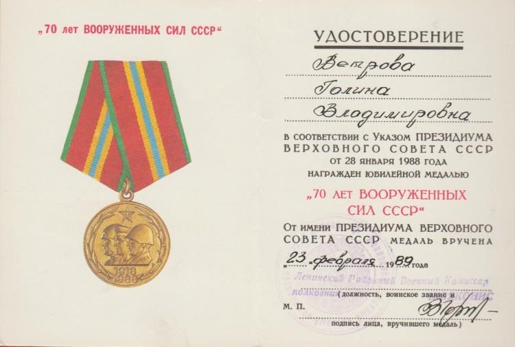 70 лет Вооруженных сил