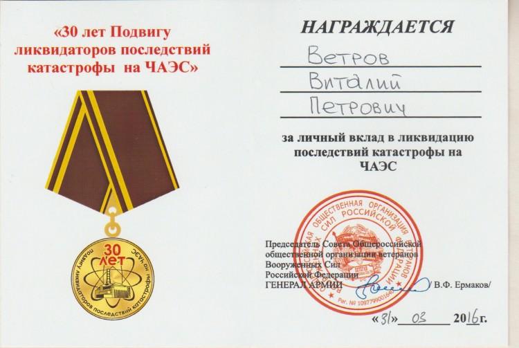 медаль В.П.Ветрову