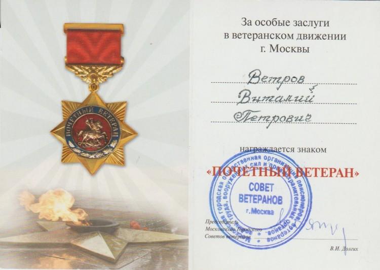 за  особые заслуги в ветеранском движении г. Москвы