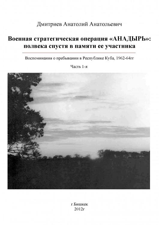 Военная стратегическая операция «АНАДЫРЬ»: полвека спустя в памяти ее участника