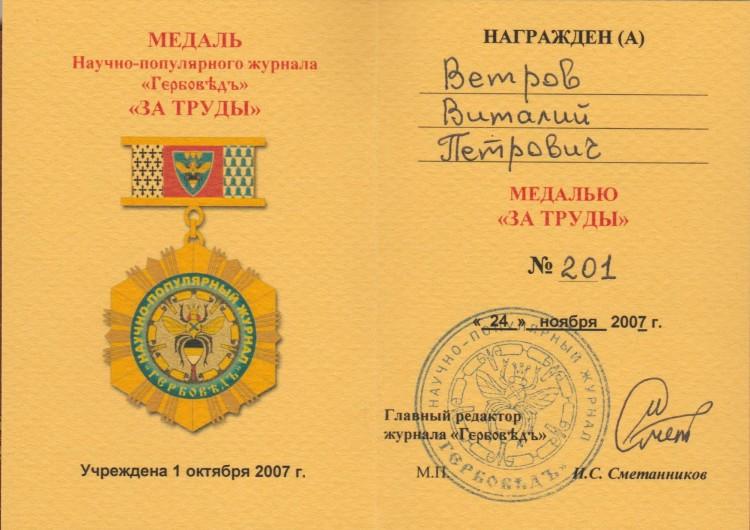Медаль за Труды