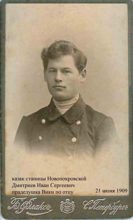 Дмитриев И.С.1909