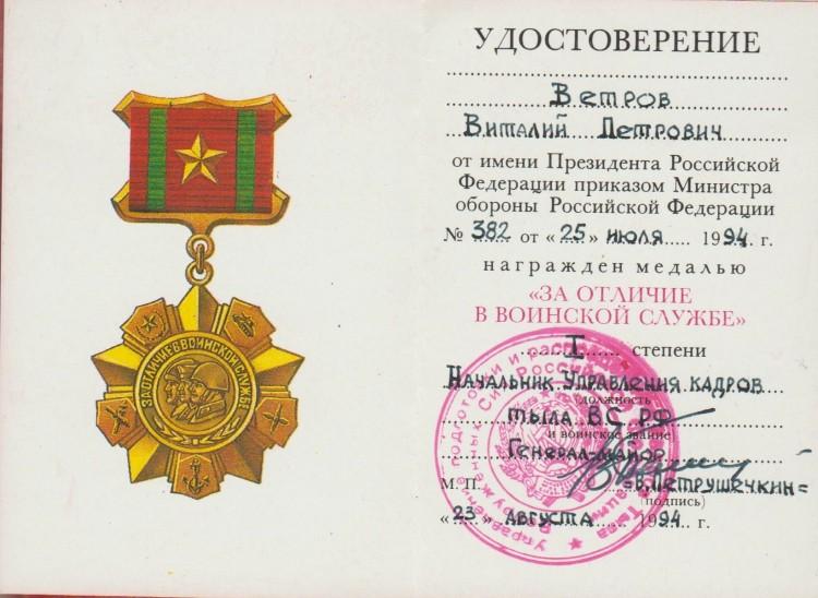 медаль За отличие в  Воинской службе Первой степени В.П.Ветрову