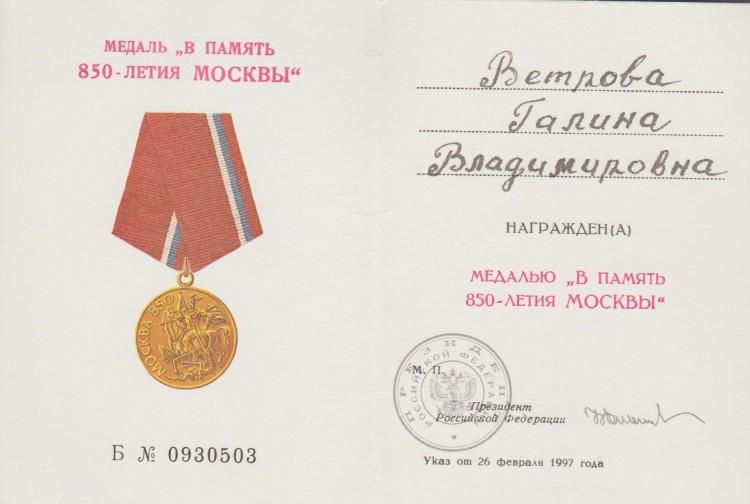 Гос.наград. В память 850 летия города Москвы